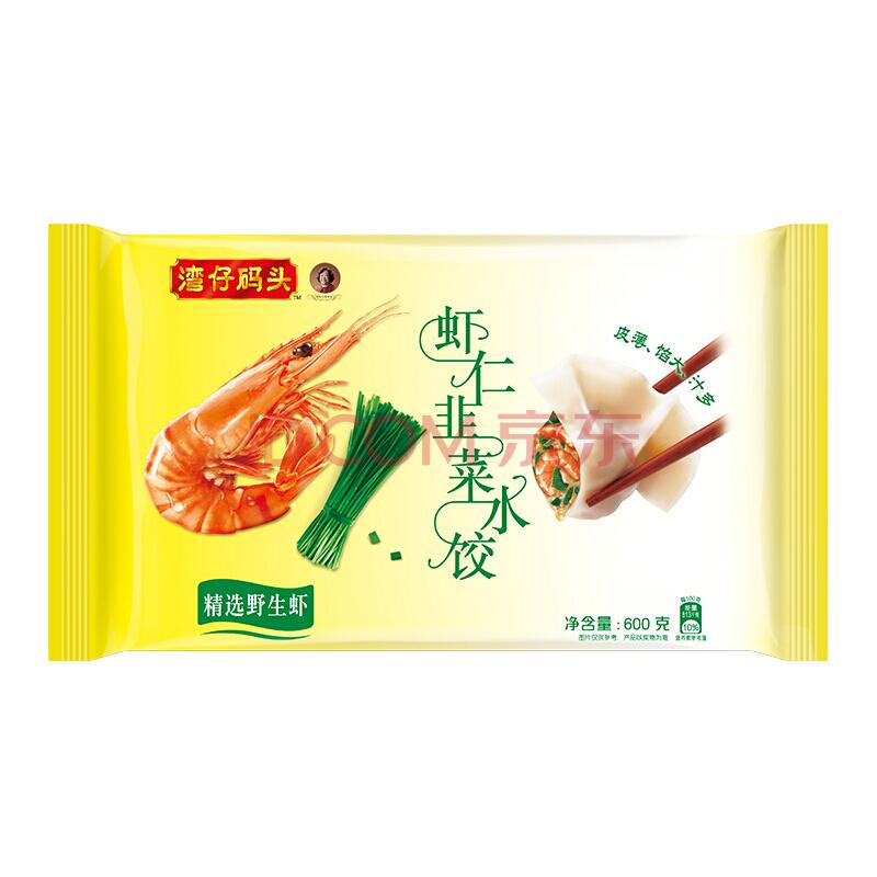 湾仔码头 速冻水饺 虾仁韭菜口味 600g 早餐 火锅食材 烧烤 饺子 *6件 49.9元,可低至22.41元