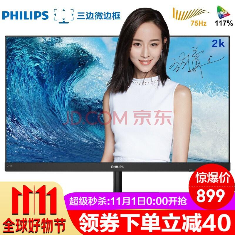 ¥859 历史低价: PHILIPS 飞利浦 245E1S 23.8英寸2K显示器