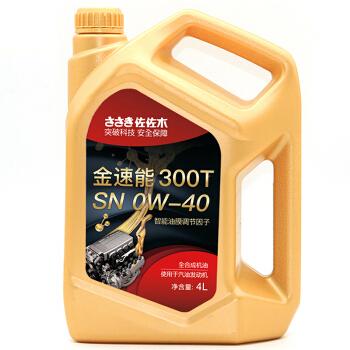 佐佐木 金速能全合成机油 0W-40 SN 4L 44.6元