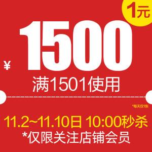 天猫大额券 荣耀官方旗舰店 满1501元–1500元店铺优惠券 10点抢