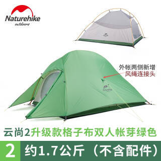 NH挪客 云尚帐篷20D硅胶帐篷升级款 双人-芽绿色-格子布(升级款) 388元