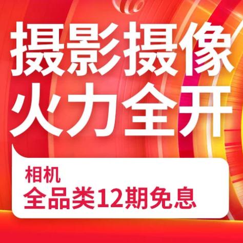 促销活动:京东双11全球好物节摄影摄像火力全开 相机全品类12期免息