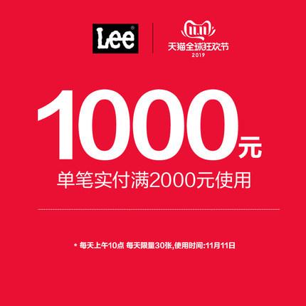 天猫 lee官方旗舰店 全球狂欢节 1元抢满2000减1000元优惠券