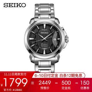 精工(SEIKO)手表日本原装进口男表休闲商务防水Premier系列腕表万年历石英表 SNQ159J1 1676.55元
