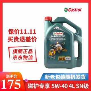 嘉实多(Castrol)汽车机油发动机润滑油磁护极护全合成机油5W-40 SN 4L 175元