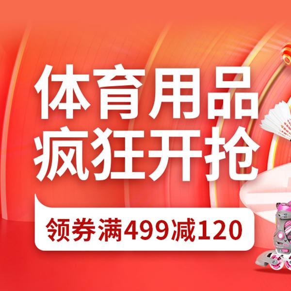 促销活动:京东双11全球好物节体育用品疯狂开抢 领券满499减120