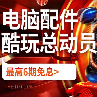促销活动:京东双11全球购物节电脑配件酷玩总动员 爆品低至9.9