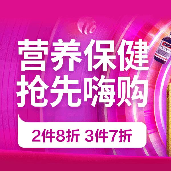 促销活动:京东双11全球好物节营养保健抢先嗨购 2件8折 3件7折
