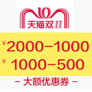 天猫双11半价神券 1000-500 9日整点开抢