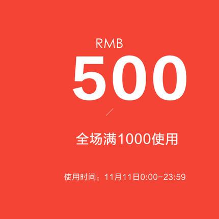 21点开始、优惠券码: 天猫 森马官方旗舰店 全球狂欢节 1元抢满1000减500优惠券