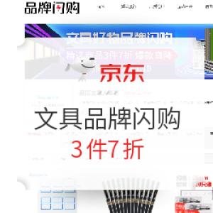 促销活动: 京东 文具好物 品牌闪购 3件7折