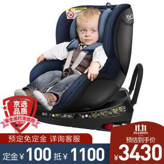 宝得适/百代适britax 宝宝汽车儿童安全座椅isofix接口 双面骑士 适合约0-4岁(月光蓝 二代) 3330元