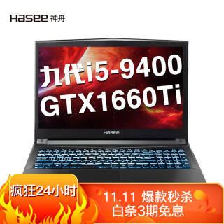 Hasee 神舟 战神ZX7-CT5DA 15.6英寸游戏本(i5-9400、8GB、512GB、GTX1660Ti) 5699元