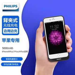飞利浦 DLP2265 苹果iPhone7P背夹电池 手机壳充电宝/移动电源 5000毫安 苹果认证 5.5英寸 iPhone8P/7P/6P/6SP通用 15.75元