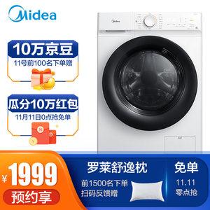 美的 洗烘一体机 10公斤 可洗羽绒服 999元限11日前100名