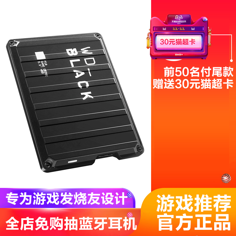 Western Digital 西部数据 2TB 移动硬盘 WD Black P10游戏硬盘 569元