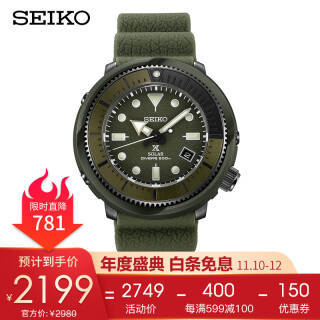 京东PLUS会员:精工(SEIKO) PROSPEX Street Series SNE535P1 男士太阳能潜水腕表 1916.55元包邮(前1小时)