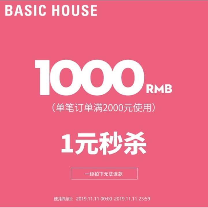 优惠券码: basichouse官方旗舰 全球狂欢节 1元抢满2000减1000元店铺优惠券