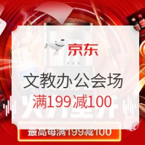 促销活动: 京东 文教办公会场 火力全开 满199减100