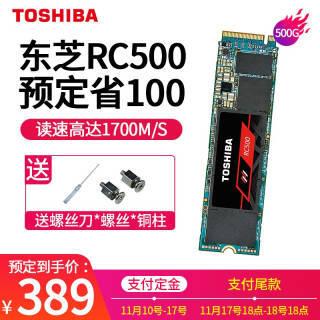 东芝(TOSHIBA) m2固态硬盘500G/250G ssd台式机/笔记本硬盘固态nvme2280 500G 389元