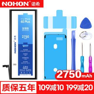 诺希 苹果6Sp电池/6SP电池 苹果电池/大容量苹果手机内置电池更换 适用iphone6s plus/6sp 276.99元(合92.33元/件)