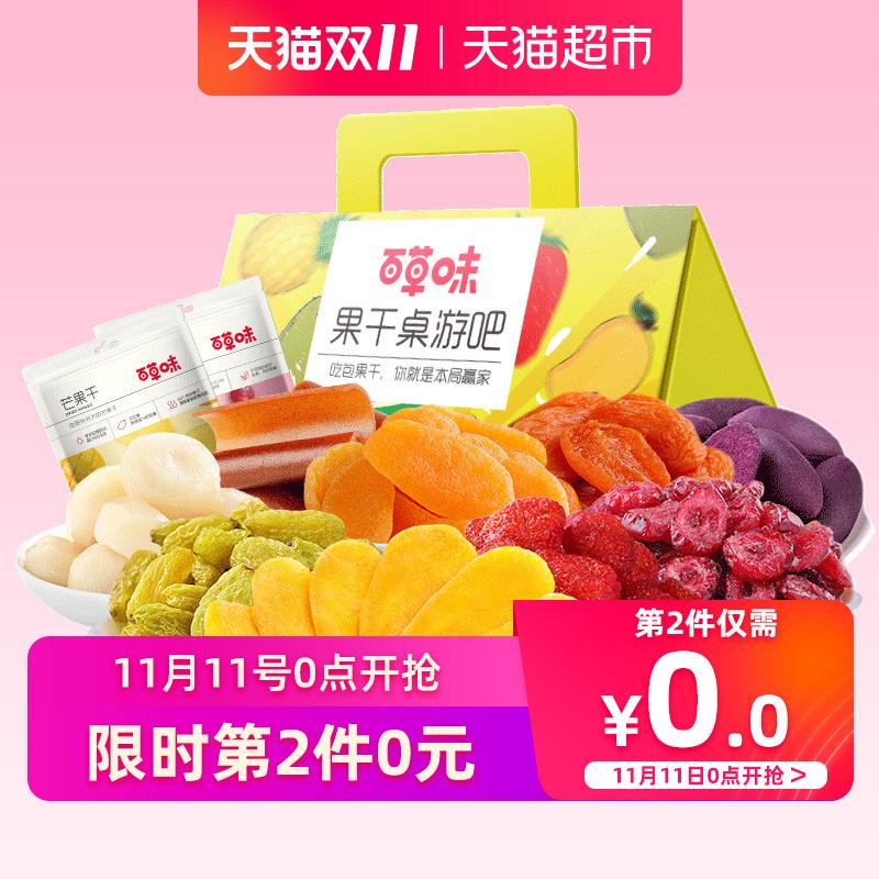 百草味果干礼盒706g 桌游零食大礼包芒果草莓干果脯蜜饯网红9袋装 *3件 64.37元(合21.46元/件)