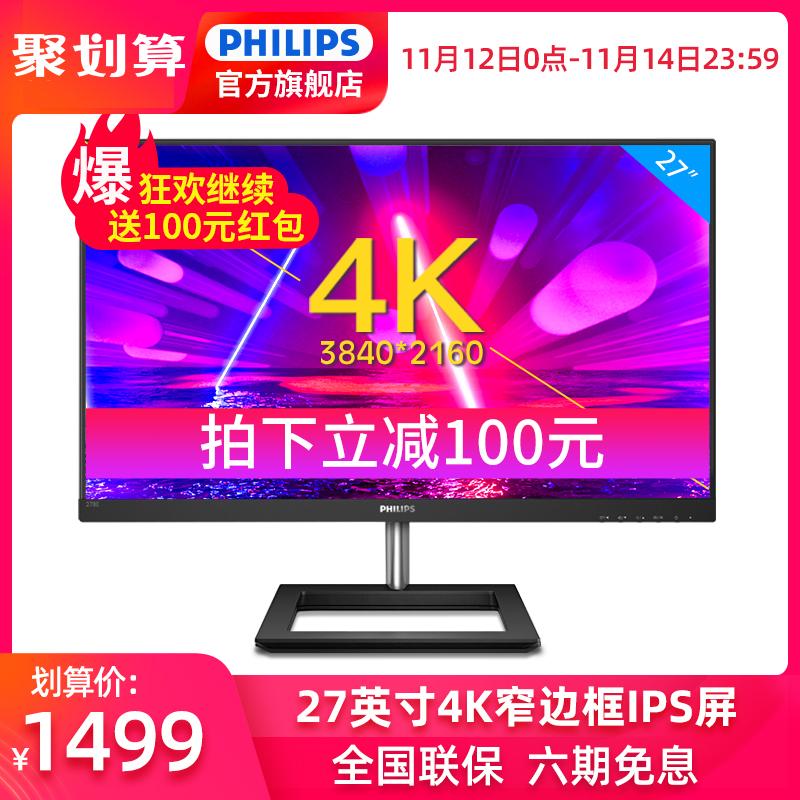 飞利浦(PHILIPS) 278E1 27英寸4K IPS显示器 1499元