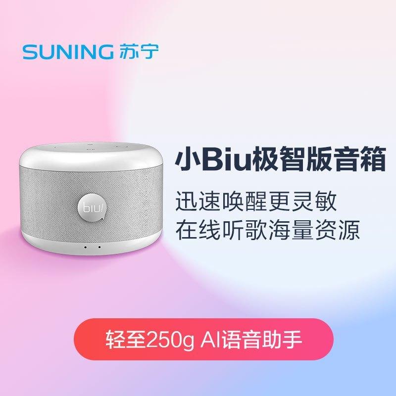 ¥99 苏宁小Biu音箱极智版(高级灰)便携式AI智能音箱