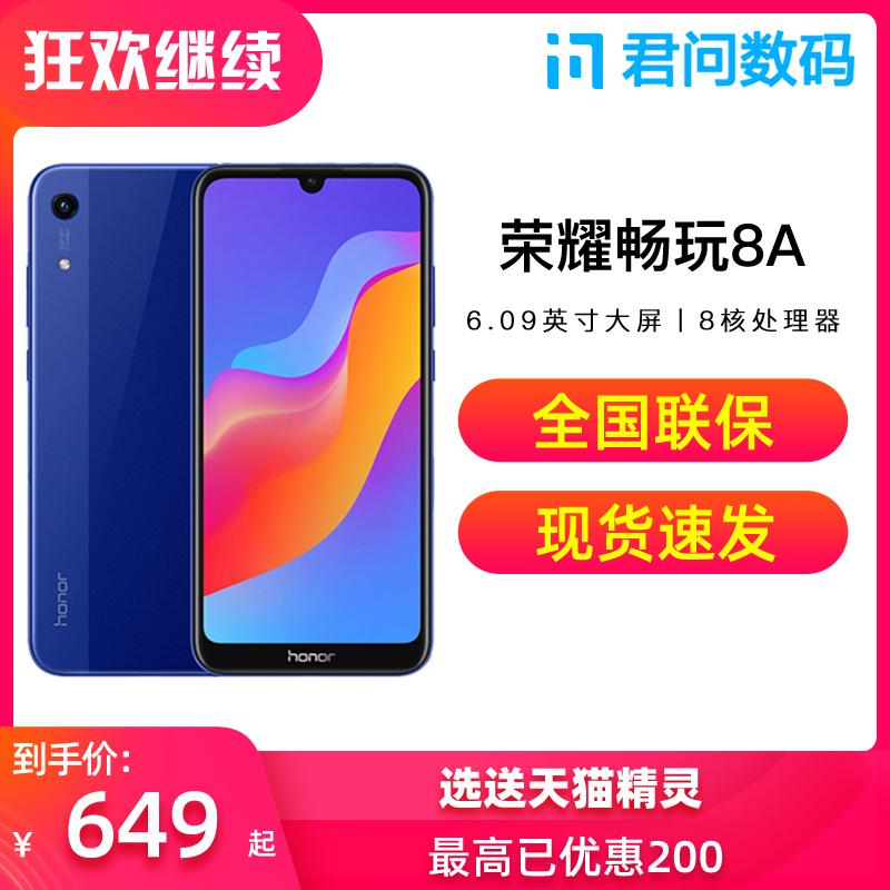 HONOR 荣耀 畅玩8A 智能手机 3GB 32GB 599元