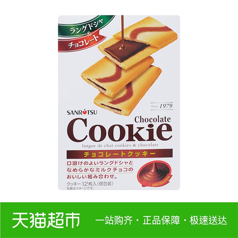 日本三立巧克力夹心饼干92.4g办公室网红饼干爆款似白色恋人饼干 *2件 32.85元(合16.43元/件)