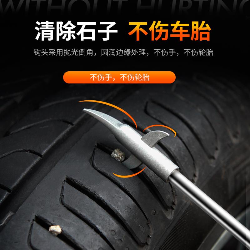汽车轮胎清石钩多功能不锈钢勾石子去除车轮石头挑抠挖剔清理工具 5.8元
