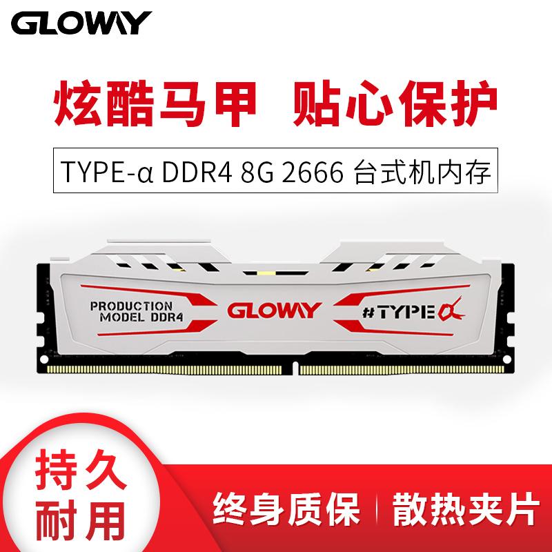 光威(Gloway)TYPE-α系列 DDR4 2666 8G 台式机电脑内存条 天使白 169元