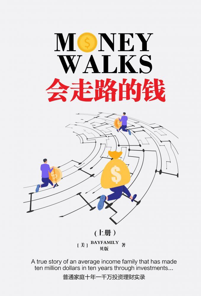 如何从200美元挣到1000万美元?推荐理财书籍Money Walks 会走路的钱(上)